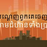 Khmer_0065